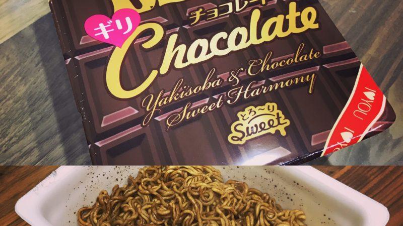 みなさんチョコレート味食べましたか?